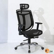BuyJM 巴倫全網升降扶手專利底盤鋁腳PU輪辦公椅/電腦椅/主管椅