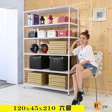 BuyJM加強型白烤漆洞洞板120x45x210cm六層置物架/層架