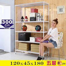 BuyJM加強型白烤漆洞洞板120x45x180cm五層置物架