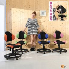 BuyJM專利繽紛色彩升降椅背附腳踏圈工學辦公椅/電腦椅/兒童椅(四色可選)