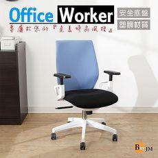 BuyJM奧古斯丁塑鋼加厚泡棉升降辦公椅/電腦椅