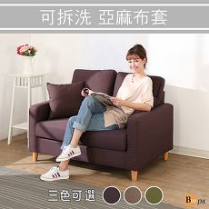 BuyJM蘇菲實木腳亞麻布雙人座沙發/3色綠色