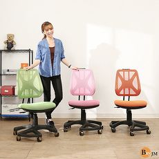 BuyJM萊恩繽紛高密度泡棉升降椅背辦公椅/電腦椅/三色可選