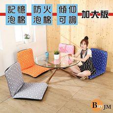 BuyJM加大版圓圈圈輕巧六段調整和室椅長105公分/折疊椅/4色可選橘色