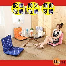BuyJM圓圈圈輕巧六段調整和室椅長89公分/折疊椅4色
