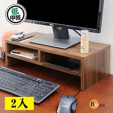 BuyJM 工業風低甲醛防潑水雙層螢幕架/桌上架二入組