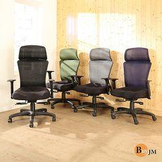 BuyJM美學多功能底盤辦公椅/電腦椅/4色可選