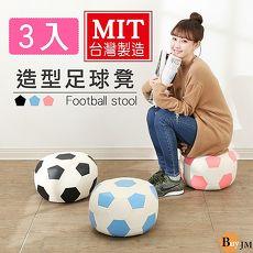 BuyJM 三入/足球造型可愛沙發椅/沙發凳/三色可選/32x32
