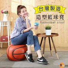 BuyJM籃球造型可愛沙發椅/沙發凳/43*43