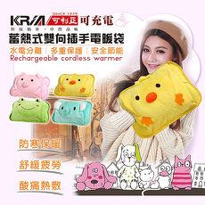 KRIA可利亞 蓄熱式雙向插手電暖袋/暖暖包/電暖器 ZW-003AD 寒流特賣