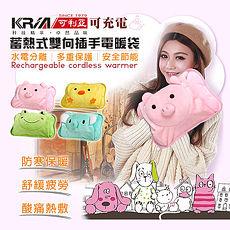 KRIA可利亞 蓄熱式雙向插手電暖袋/熱敷袋/電暖器 (豬+蛙超值2入組)(臺灣電壓規格專用)