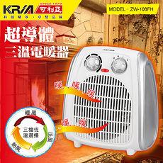 KRIA可利亞 超導體三溫暖氣機/電暖器 ZW-108FH