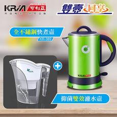 KRIA可利亞 全開口式不銹鋼炫彩快煮壺 KR-389(電水壺+濾水壺組)