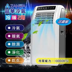 【★促銷★ZANWA晶華】冷暖 清淨除溼 移動式空調/冷氣機ZW-1260CH