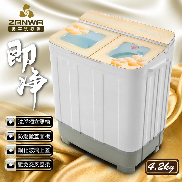 【ZANWA晶華】4.2KG節能雙槽洗衣機/雙槽洗滌機/小洗衣機ZW-268S