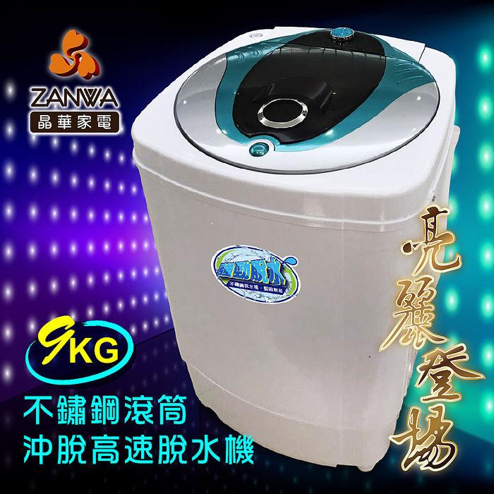 【ZANWA晶華】9KG大容量 不銹鋼滾筒 可沖脫 高速靜音脫水機/防滑/防震ZW-T57