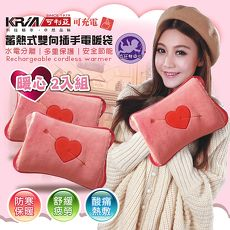 【KRIA可利亞】蓄熱式雙向插手電暖袋/暖暖包ZW-200TY(臺灣電壓規格專用) 2入組