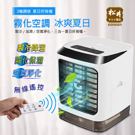 【SONGEN松井】無線遙控霧化空調沁涼水冷氣/涼風扇/冷風機(SG-0602)