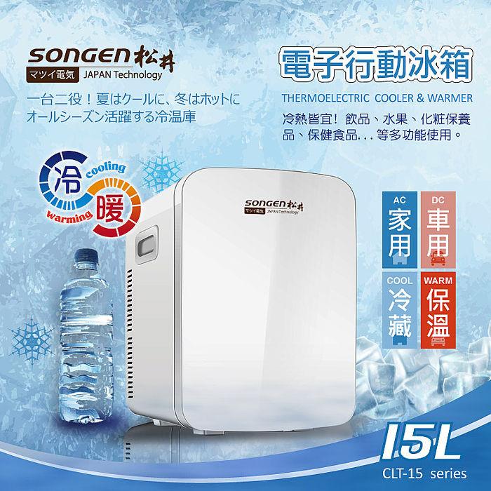 【SONGEN松井】冷暖兩用電子行動冰箱/冷藏箱/保溫箱/小冰箱(CLT-15LB)