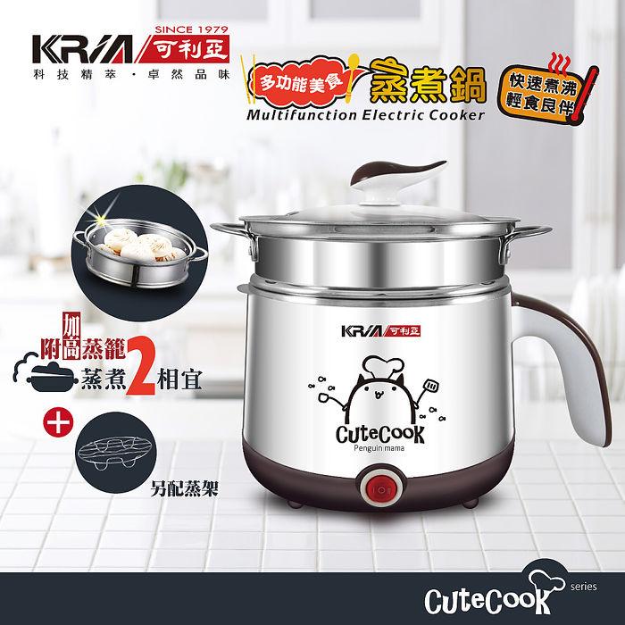 【KRIA 可利亞】多功能美食蒸煮鍋/電火鍋/蒸鍋(KR-D036)
