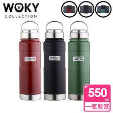 【WOKY 沃廚】頂級316極限戶外高耐磨真空保溫瓶550ml(彈蓋+提蓋)(3色可選)