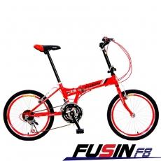 【FUSIN】 F8 飛葉精靈 20吋24速 摺疊車 搭配高CP值彩色線管鋁合金輪圈(繽紛六色任選)(服務升級)