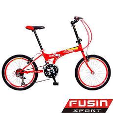 【預購】【FUSIN】F104 20吋24速經典時尚折疊車(DIY調整版)紅色