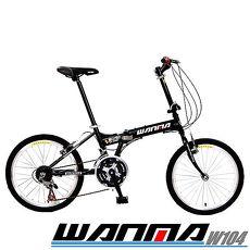 【預購】【WANMA】聯名品牌20吋24速城市穿梭折疊車-W104 (DIY調整)白色