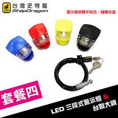 【StepDragon加購】三段式 LED警示燈 & 台灣自行車大鎖 -004