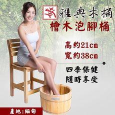 【雅典木桶】天然無毒 芬多精 珍貴國寶級檜木 高21CM 檜木泡腳桶