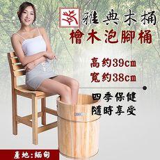 (預購商品)【雅典木桶】天然無毒 芬多精 珍貴國寶級檜木 高39CM 檜木泡腳桶