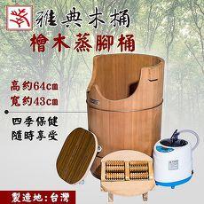【雅典木桶】天然無毒 芬多精 珍貴國寶級檜木 高64CM 檜木 蒸腳 泡腳桶