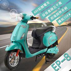 (客約)【e路通】EP-8 星光 48V 鉛酸 鼓煞煞車 前後雙液壓避震系統 電動車