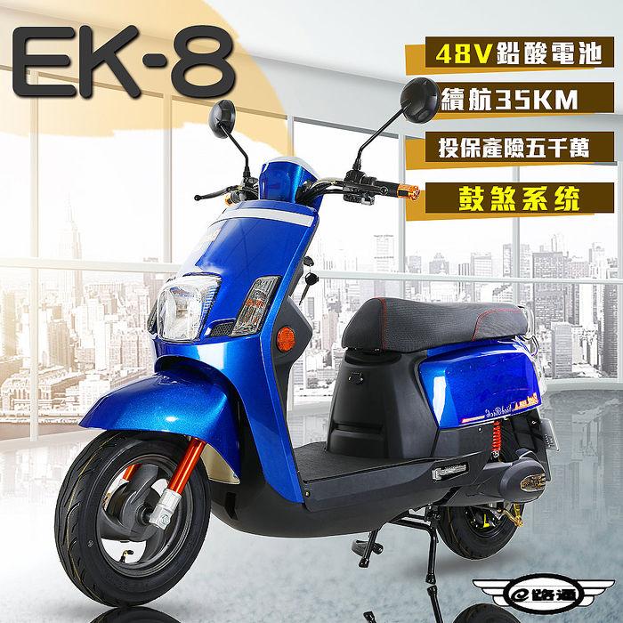 【e路通】EK-8 鼓煞系統 大寶貝 48V 鉛酸 前後雙液壓避震系統 電動車 (電動自行車) (客約)高光白