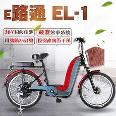 e路通-EL-1 時尚亮眼 36V 12AH 鉛酸 高性能前避震 350W 淑女電動車(電動自行車)客約配送