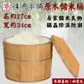 【雅典木桶】天然無毒 珍貴國寶級檜木 高27CM 濃濃檜木香 儲米桶 居家必備 米桶