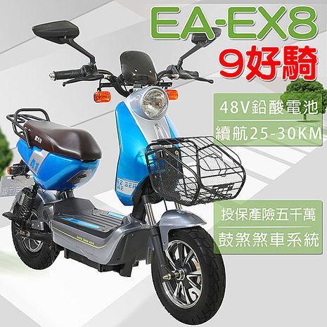 (客約)【e路通】EA-EX8 9好騎 亮眼新搶手 48V鉛酸 LED燈 電動車 (電動自行車)EAEX8OR 橘子色