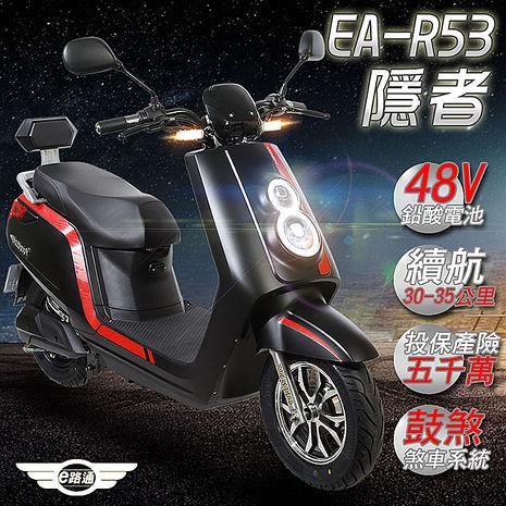 (客約)【e路通】EA-R53 隱者 48V鉛酸 500W LED大燈 液晶儀表 電動車 電動自行車