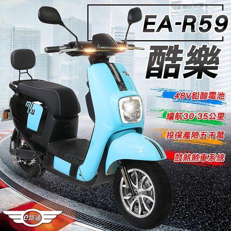 客約【e路通】EA-R59 酷樂 48V鉛酸 500W LED大燈 冷光儀表 電動車 電動自行車藍