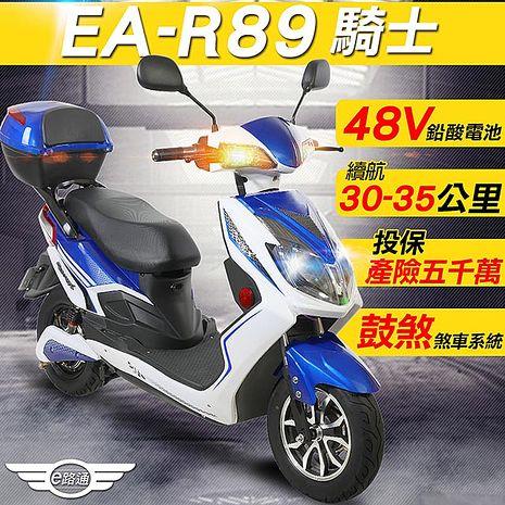 (客約)【e路通】EA-R89 騎士 48V鉛酸 500W LED大燈 液晶儀表 電動車 電動自行車