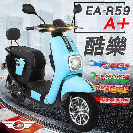 (客約)【e路通】EA-R59A+ 酷樂 48V鋰鐵 500W LED大燈 冷光儀表 電動車 電動自行車