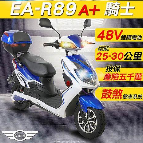 (客約)【e路通】EA-R89A+ 騎士 48V鋰鐵電池 500W LED大燈 液晶儀表 電動車 電動自