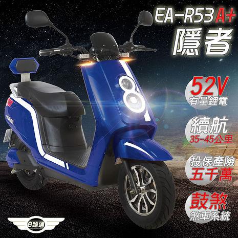 客約【e路通】EA-R53A+ 隱者 52V有量鋰電 500W LED大燈 液晶儀表 電動車 電動自