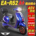 【e路通】EA-R52A+ 復古騎士 48V鋰鐵電池 500W 極亮大燈 液晶儀表 電動車(電動自行車)