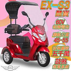 (客約)【e路通】EX-S3 酷寶 60V鉛酸電池 500W LED燈 液晶儀表 電動車 (電動自行車)