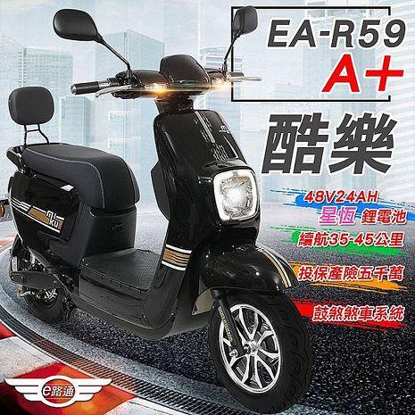 (客約)【e路通】EA-R59A+ 酷樂48V24AH星恆500W LED大燈冷光儀表電動車(電動自行車