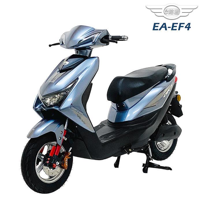 (客約)【e路通】EA-EF4 帥氣登場 48V鉛酸 前後碟煞 電動車 (電動自行車)黃