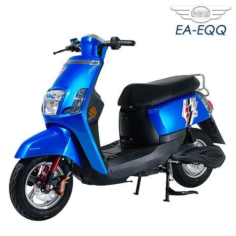 (客約)【e路通】EA-EQQ 亮眼新搶手 48V鉛酸 前後碟煞 電動車(電動自行車)黃