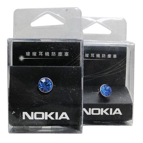 NOKIA LUMIA 璀璨3.5mm耳機防塵塞 (2 入)
