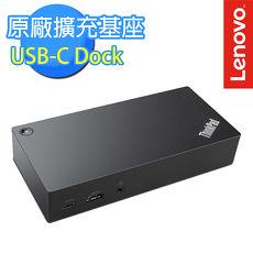 Lenovo 聯想 ThinkPad USB-C Dock 40A90090TW 擴充基座 原廠配件